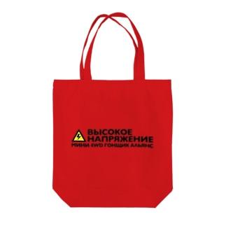 Russian 赤 Tote bags