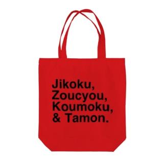 竹下キノの店の仏像「四天王」 Tote bags