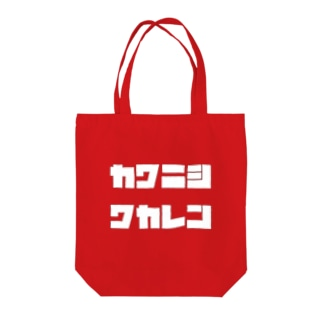 katakanawakarenn(白) Tote bags