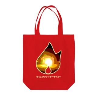 「キャンプファイヤーサイコー」 Tote bags