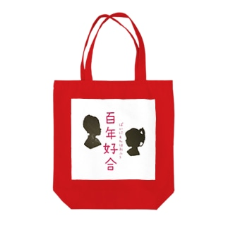 中国語シリーズ『百年好合』 Tote bags