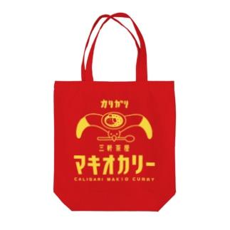 マキオカリー Tote bags
