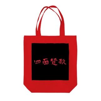 奈落ノ底 Tote bags