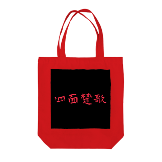 Lost'knotの奈落ノ底 Tote bags