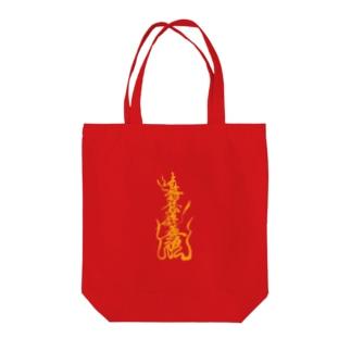 波ゆり題目(お題目) Tote bags