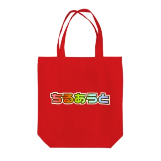 Chill Out ちるあうと Tote Bag