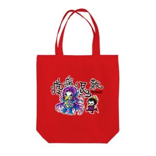 暗蔵喫茶Killer饅頭のキラマンあまびえちゃんズ Tote bags