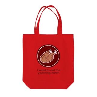 憧れのチキンちゃんトートバッグ Tote bags