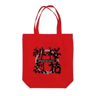 緋桜烈花 Tote bags