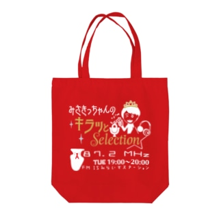 キラッとselection Tote bags