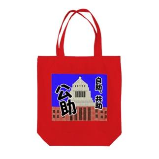 自助、共助、公除 Tote bags