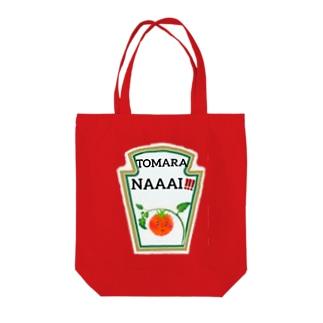 トマトがトマらない!? Tote bags