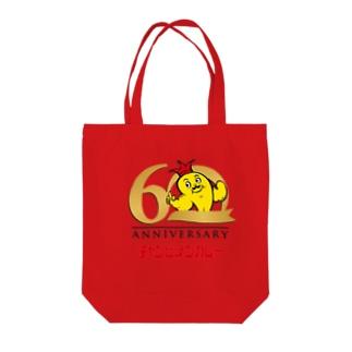60周年記念グッズ Tote bags