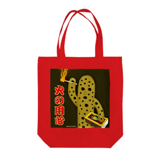 Washiemon and Ai-chan's Shopの火の用心 Tote bags