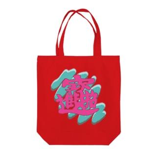 POP春聯 Tote bags