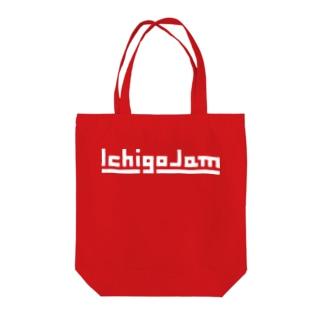 IchigoJamグッズ(レッド) Tote bags