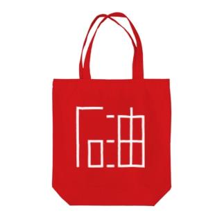 「石油」白ロゴ(大) Tote Bag
