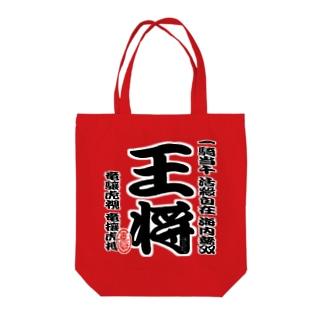 将棋シリーズ 王将 Tote bags