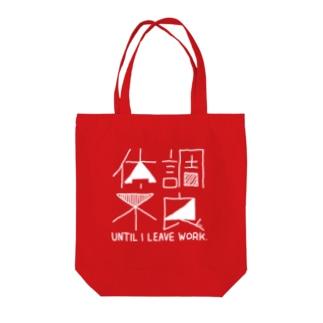 Until I leave work Tote bags