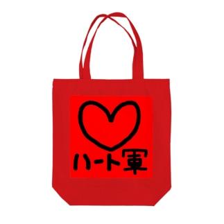 絵本作家大川内優のオリジナル絵本グッズショップのハート軍 Tote Bag