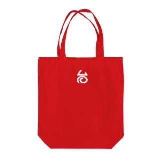 台温泉のロゴ Tote bags