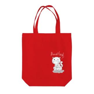 幸福手招きウインクバージョン Tote bags