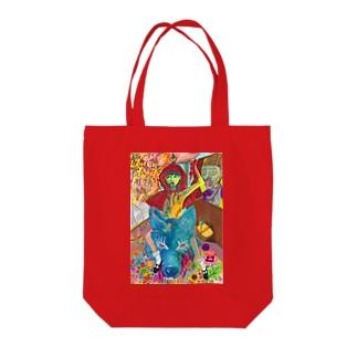 赤ずきんの教訓 Tote bags