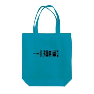 猫獄山コラボLOGO_黒【©まー様】 Tote bags