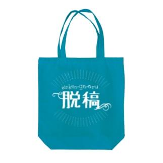 脱稿(A) Tote bags