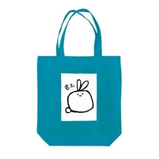 もふうさぎ Tote bags