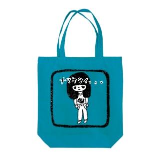 ナマケタイ女子 Tote bags