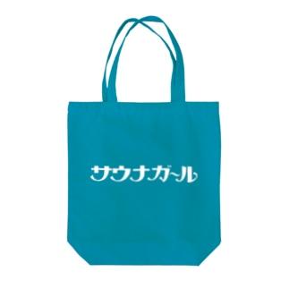 サウナガール Tote bags