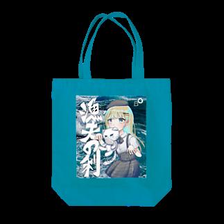 来栖 エマ 👻のぎょふのり Tote bags
