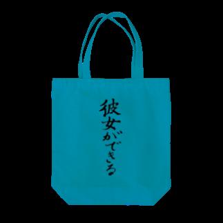 天石 Dragon Healingの「彼女ができる」 Tote bags