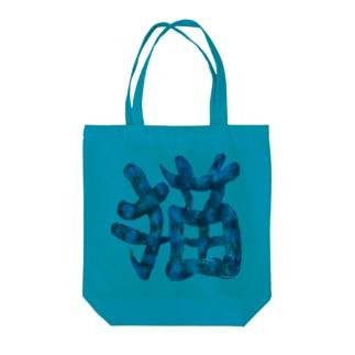 猫文字(青) Tote bags