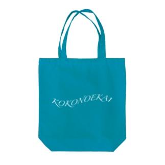 KOKONOEKAI-九重会-ホワイト トートバッグ