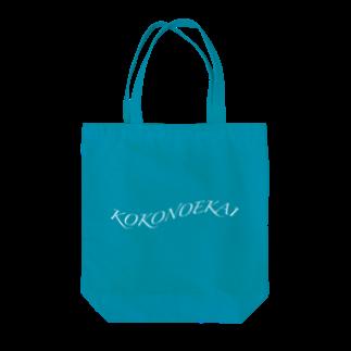YASHIMA-SLACKLINESのKOKONOEKAI-九重会-ホワイト トートバッグ