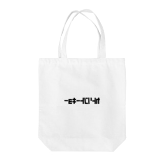 uragaeshi_KT_black Tote bags