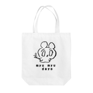 みゅーみゅーつんつん Tote bags