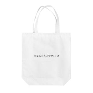 じょしこうこうせい♂ Tote bags