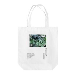 架空の植物園の架空の展示の架空のポスター Tote bags