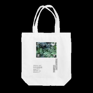 ミーゴレンちゃんの架空の植物園の架空の展示の架空のポスター Tote bags
