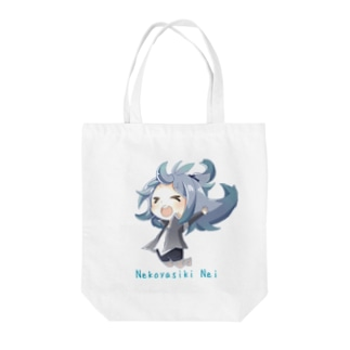 ねぃのグッズ(ちびキャラ 文字/背景 有り) Tote bags
