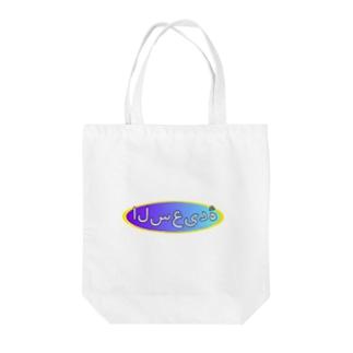 ありがとう_アラビア語 Tote bags