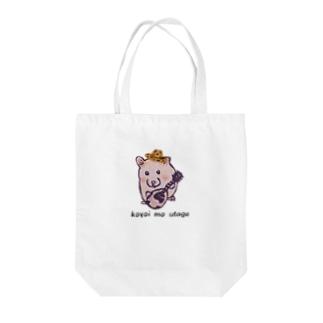 マロンちゃん Tote bags