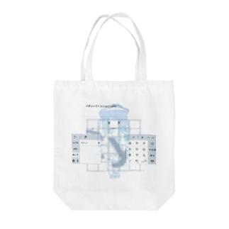 優勢遺伝子 Tote bags