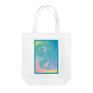 L.L.S.W. シアン Tote bags
