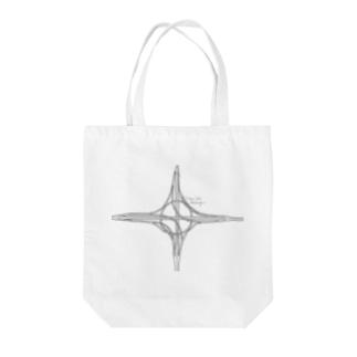 ハーフタービン型インターチェンジ Tote bags
