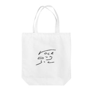 ろっく Tote bags