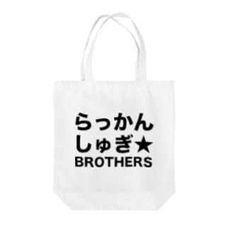 らっかんしゅぎ★BROTHERS Tote bags